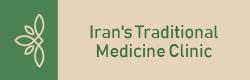 Traditional medicine clinic کلینیک طب سنتی